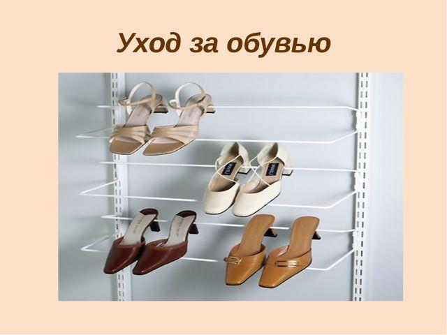 Уход за обувью