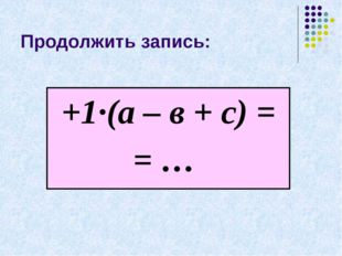 Раскройте скобки: - 41(2 – ху – у) = 71( а + в – с) = - (- 20 + а – 3в) = 22(