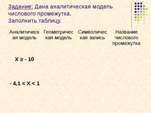 Задание: Дана аналитическая модель числового промежутка. Заполнить таблицу. -