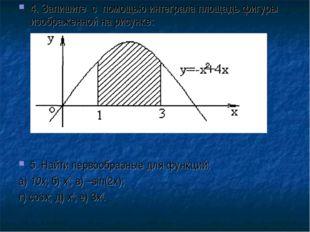 4. Запишите с помощью интеграла площадь фигуры изображенной на рисунке: 5. На
