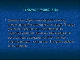 «Тёмная лошадка» Именно этот учебник был первой в России энциклопедией матема