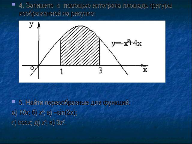 4. Запишите с помощью интеграла площадь фигуры изображенной на рисунке: 5. На...