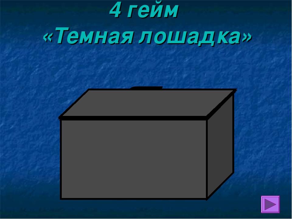 4 гейм «Темная лошадка»