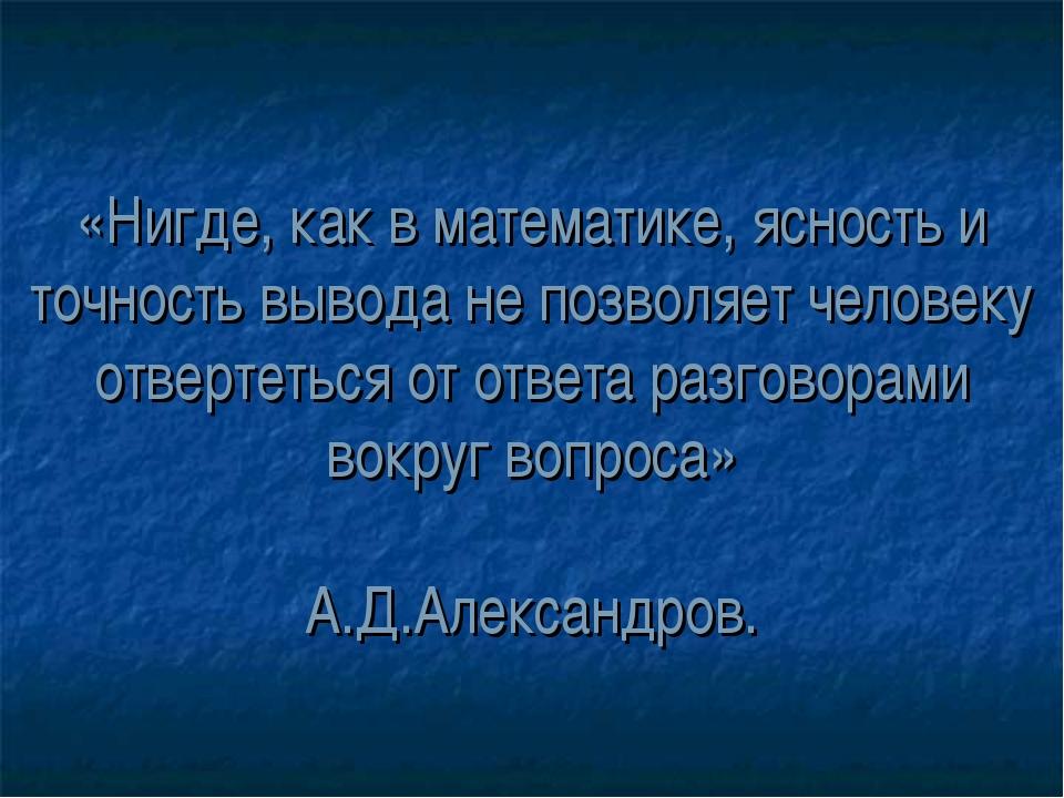 «Нигде, как в математике, ясность и точность вывода не позволяет человеку отв...