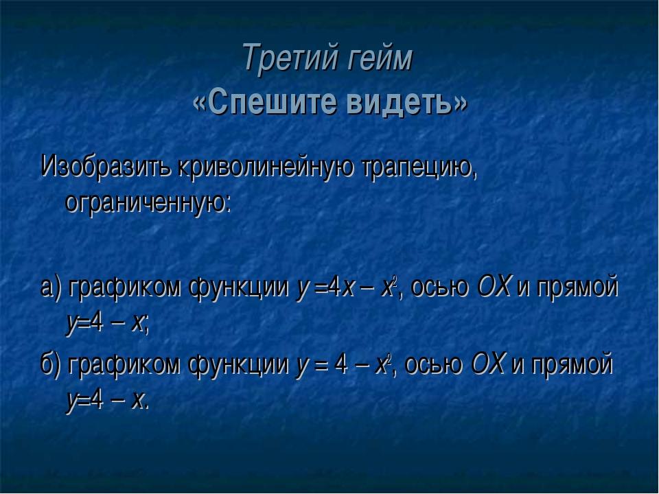Третий гейм «Спешите видеть» Изобразить криволинейную трапецию, ограниченную:...