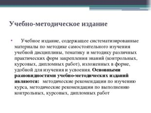 Учебно-методическое издание Учебное издание, содержащее систематизирован