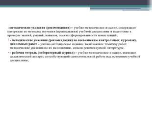 - методические указания (рекомендации) – учебно-методическое издание, содерж