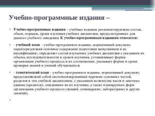 Учебно-программные издания – Учебно-программные издания – учебные издания, ре