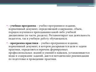 - учебная программа – учебно-программное издание, нормативный документ, опре