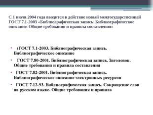 С 1 июля 2004 года вводится в действие новый межгосударственный ГОСТ 7.1-2003