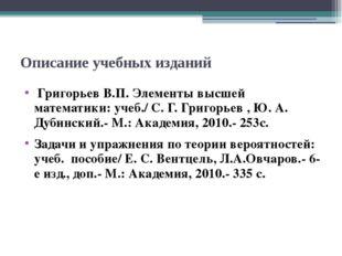 Описание учебных изданий Григорьев В.П. Элементы высшей математики: учеб./ С.