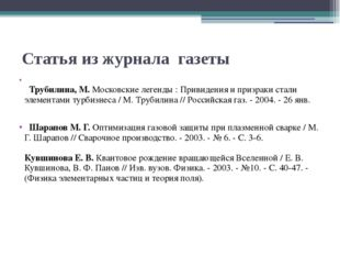 Статья из журнала газеты  Трубилина, М. Московские легенды : Привидения и пр