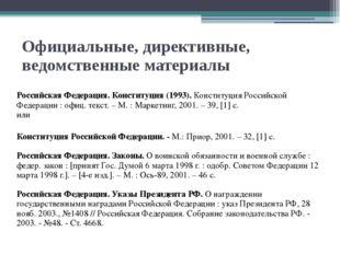 Официальные, директивные, ведомственные материалы  Российская Федерация. Кон