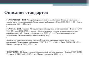 Описание стандартов  ГОСТ Р 517721 – 2001. Аппаратура радиоэлектронная бытов