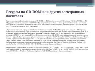 Pесурсы на CD-ROM или других электронных носителях Гидроаэромеханика [multim