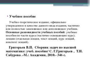 Учебное пособие Учебно-теоретическое издание, официально утвержденное в