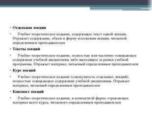 Отдельная лекция Учебно-теоретическое издание, содержащее текст одной л