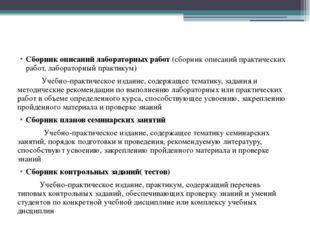 Сборник описаний лабораторных работ (сборник описаний практических работ, ла