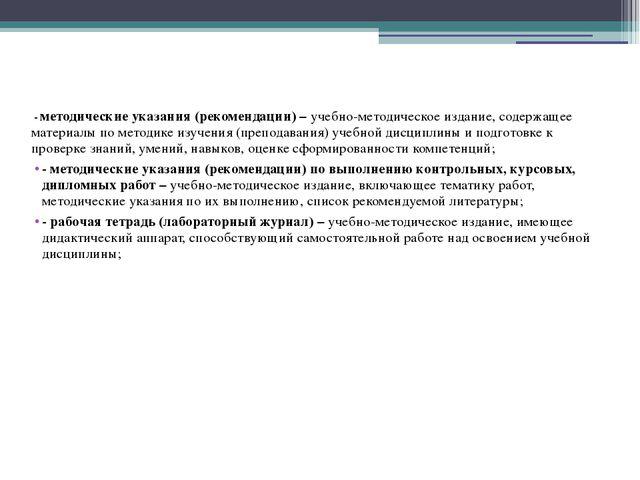 - методические указания (рекомендации) – учебно-методическое издание, содерж...