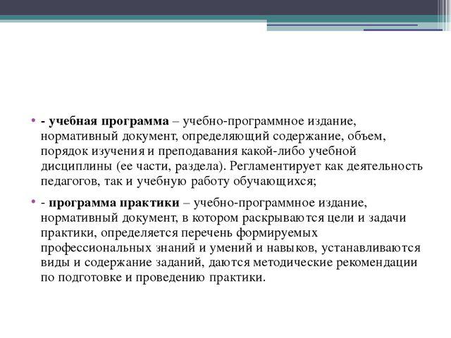 - учебная программа – учебно-программное издание, нормативный документ, опре...