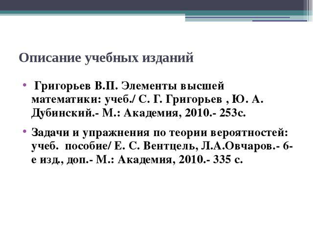 Описание учебных изданий Григорьев В.П. Элементы высшей математики: учеб./ С....
