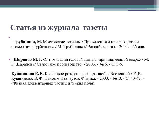 Статья из журнала газеты  Трубилина, М. Московские легенды : Привидения и пр...