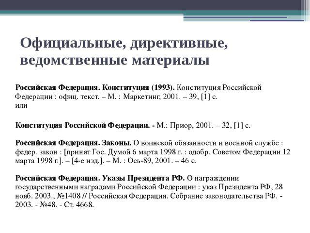 Официальные, директивные, ведомственные материалы  Российская Федерация. Кон...