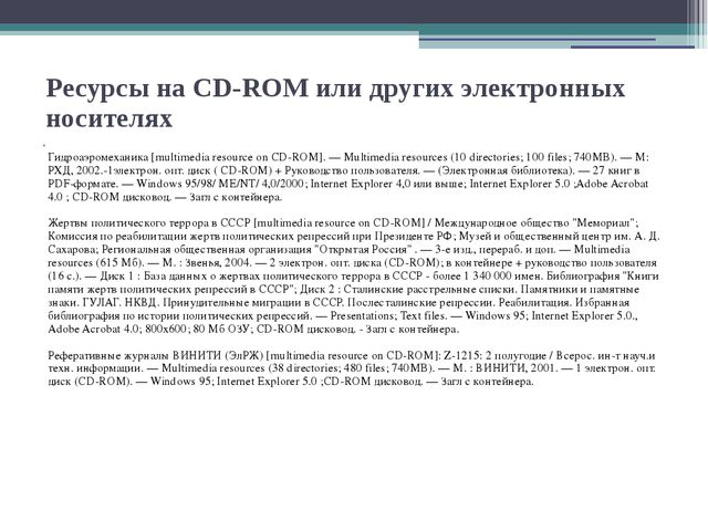 Pесурсы на CD-ROM или других электронных носителях Гидроаэромеханика [multim...