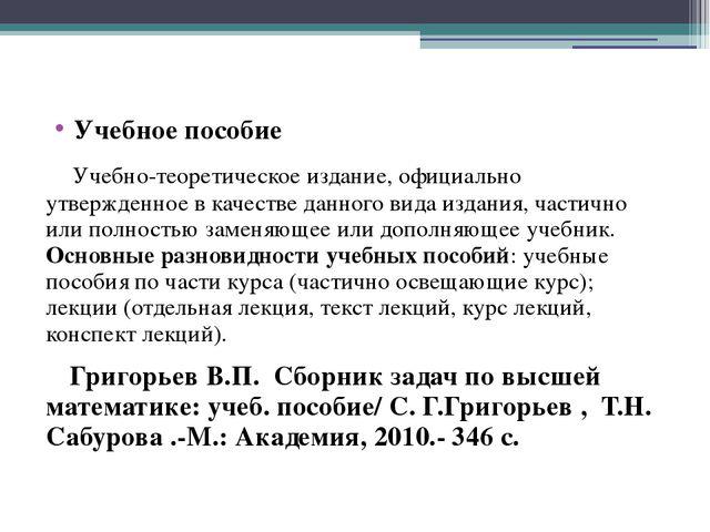Учебное пособие Учебно-теоретическое издание, официально утвержденное в...