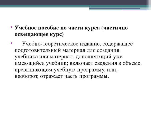 Учебное пособие по части курса (частично освещающее курс) Учебно-теорет...