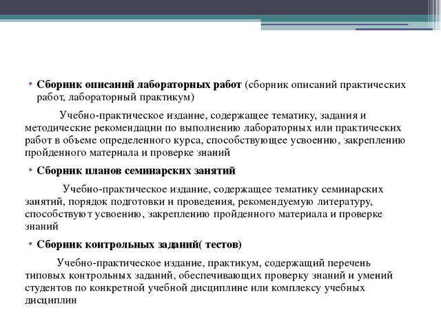 Сборник описаний лабораторных работ (сборник описаний практических работ, ла...