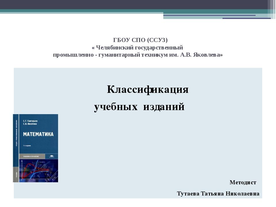 ГБОУ СПО (ССУЗ) « Челябинский государственный промышленно - гуманитарный тех...