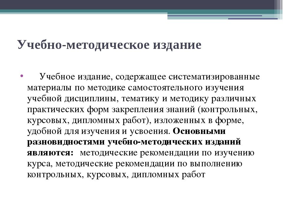 Учебно-методическое издание Учебное издание, содержащее систематизирован...