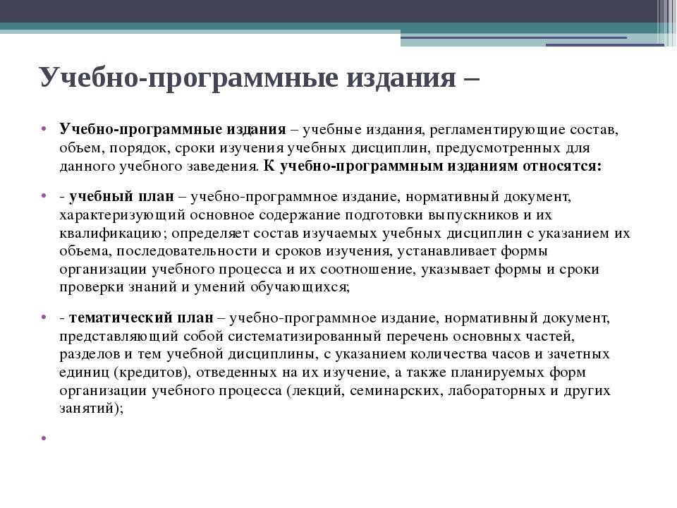 Учебно-программные издания – Учебно-программные издания – учебные издания, ре...