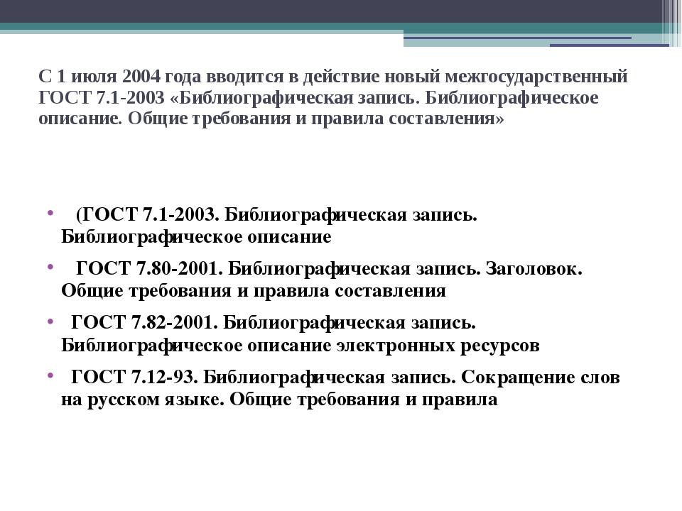 С 1 июля 2004 года вводится в действие новый межгосударственный ГОСТ 7.1-2003...
