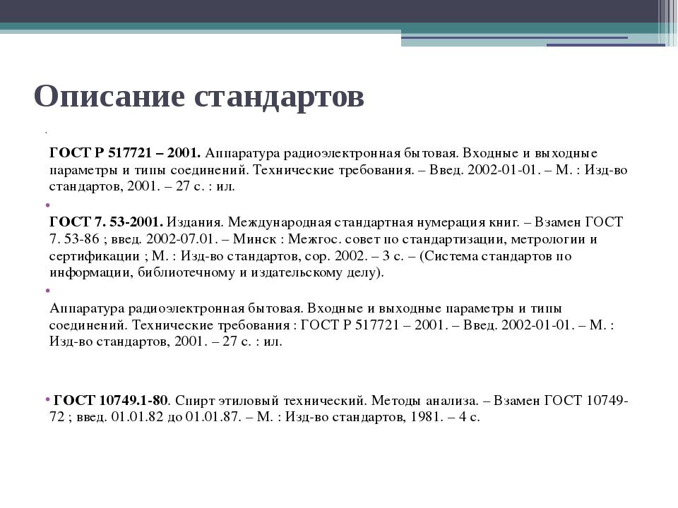 Описание стандартов  ГОСТ Р 517721 – 2001. Аппаратура радиоэлектронная бытов...
