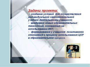 Задачи проекта: - создание условий для осуществления индивидуальной самостоят