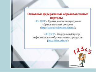 Основные федеральные образовательные порталы, : • ЕК ЦОР - Единая коллекция ц