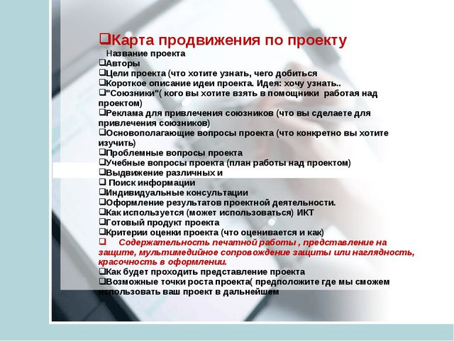 Карта продвижения по проекту Название проекта Авторы Цели проекта (чт...