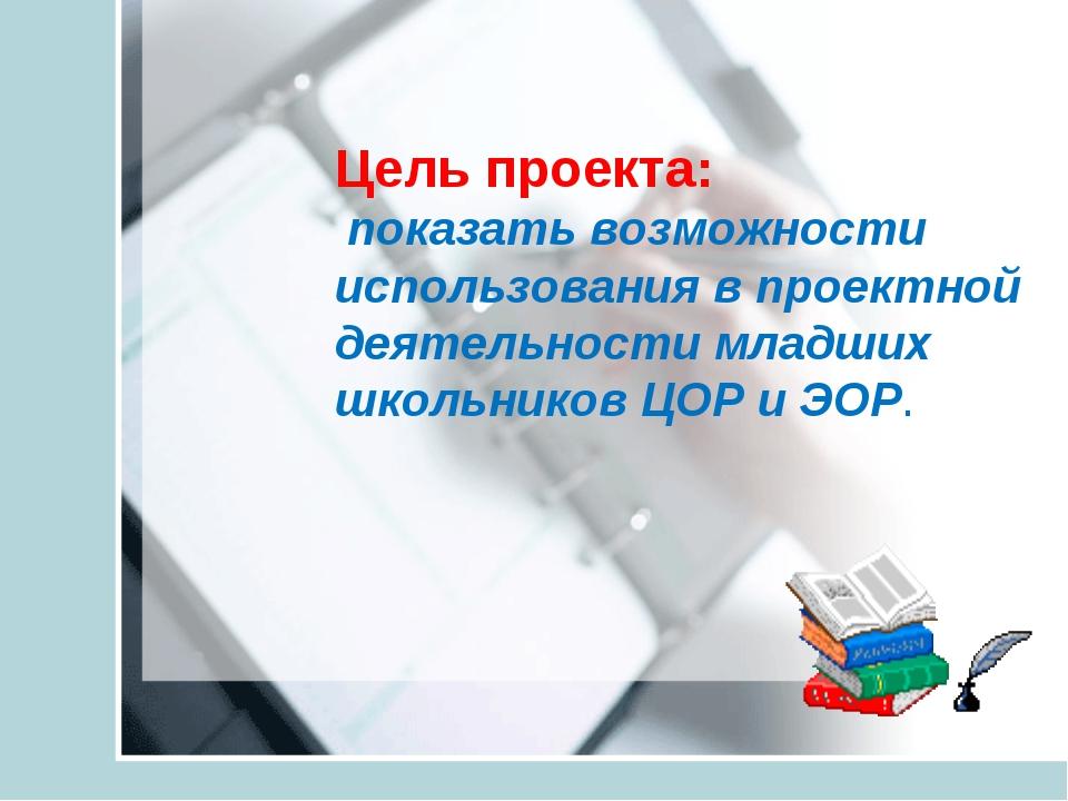 Цель проекта: показать возможности использования в проектной деятельности мла...