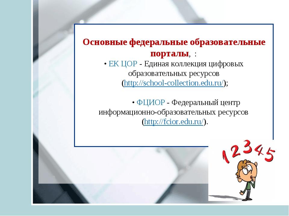 Основные федеральные образовательные порталы, : • ЕК ЦОР - Единая коллекция ц...