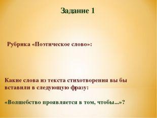Задание 1 Какие слова из текста стихотворения вы бы вставили вследующую фраз