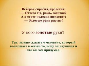 Ветерок спросил, пролетая: — Отчего ты, рожь, золотая? Авответ колоски шеле