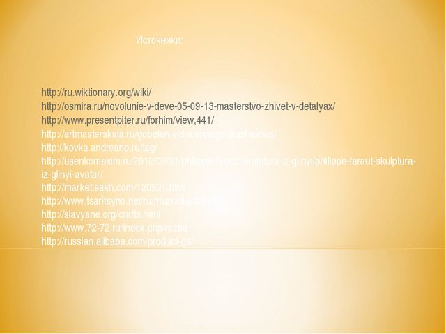 Источники: http://ru.wiktionary.org/wiki/ http://osmira.ru/novolunie-v-deve-0...