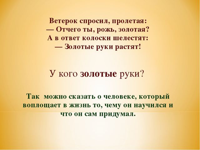 Ветерок спросил, пролетая: — Отчего ты, рожь, золотая? Авответ колоски шеле...