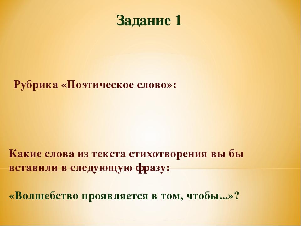 Задание 1 Какие слова из текста стихотворения вы бы вставили вследующую фраз...