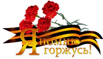 http://www.shkola41.edusite.ru/images/p160_pomnyu.jpg