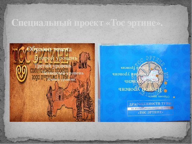 Специальный проект «Тос эртине».