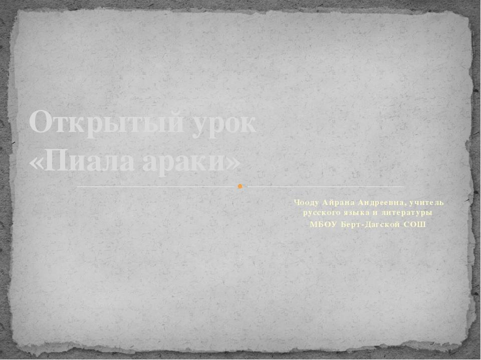 Чооду Айрана Андреевна, учитель русского языка и литературы МБОУ Берт-Дагско...