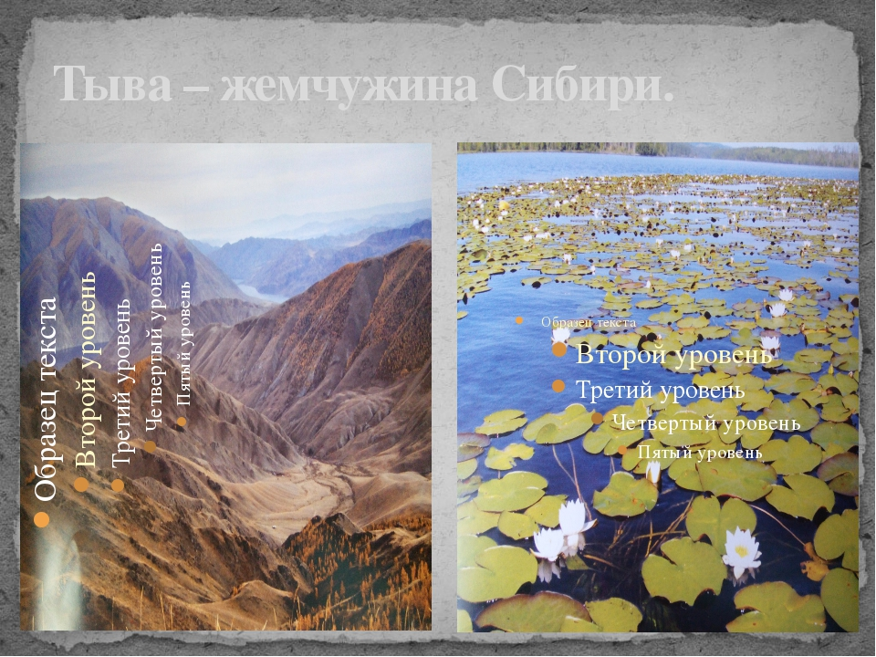 Тыва – жемчужина Сибири.